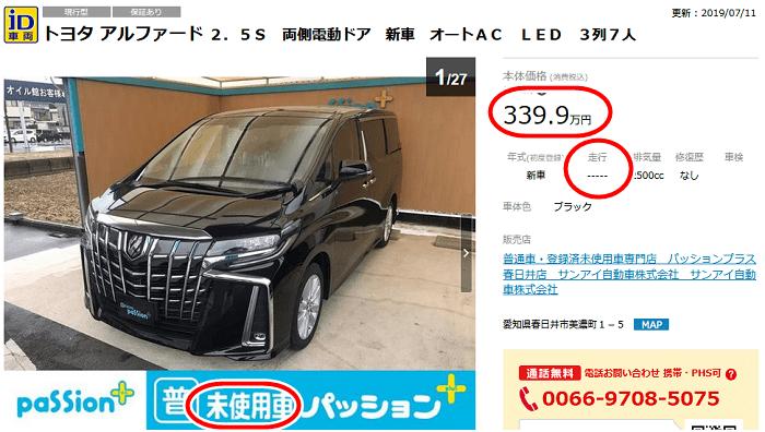 アルファード2.5Sの未使用車