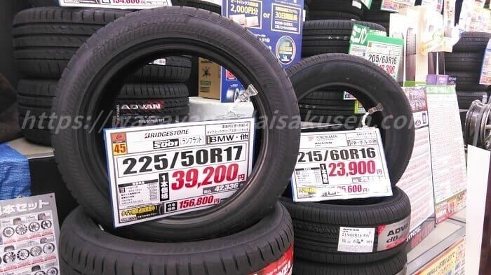 オートバックスで販売されている新品タイヤの写真