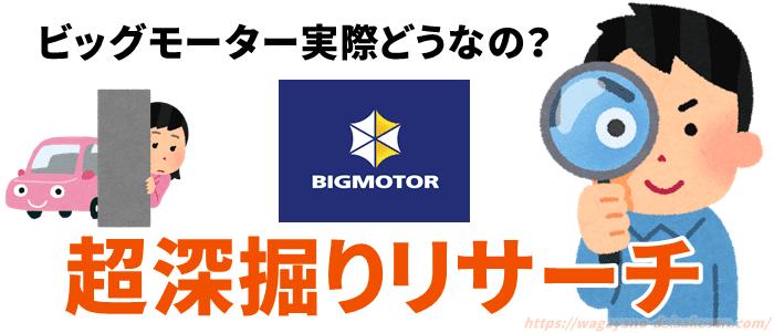 ビッグ モーター 福山