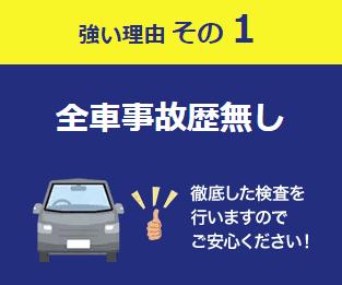 事故車なし