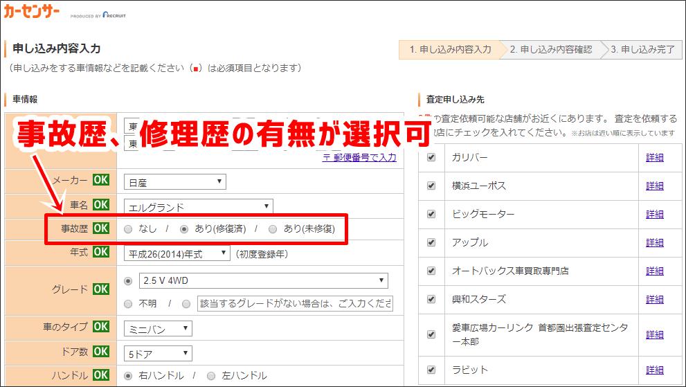 カーセンサーの選択項目画面