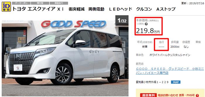 エスクァイアXiの新古車