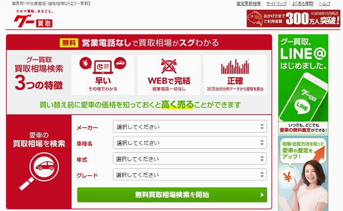 グー買取公式サイト