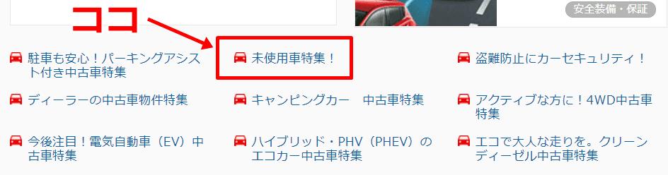 グーネットの未使用車検索項目図解