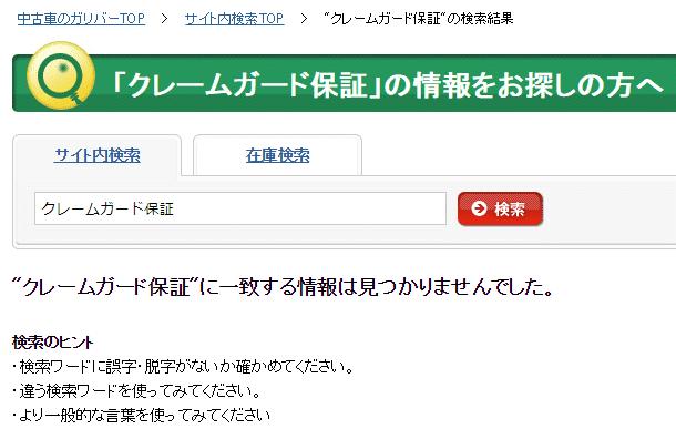 ガリバー公式サイトで「クレームガード保証」を検索した結果の画面
