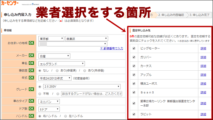 カーセンサーの業者選択画面