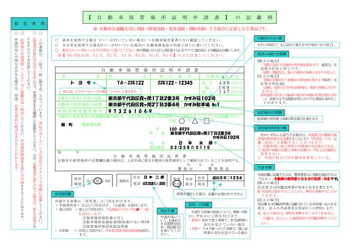 自動車保管場所証明申請書の記載例