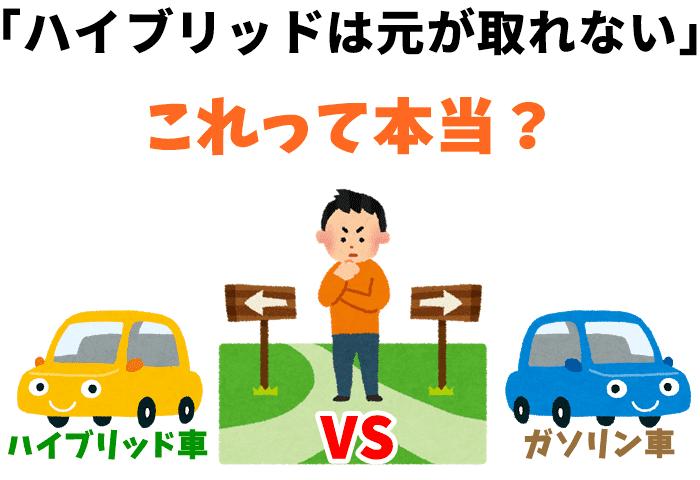 ハイブリッド車VSガソリン車
