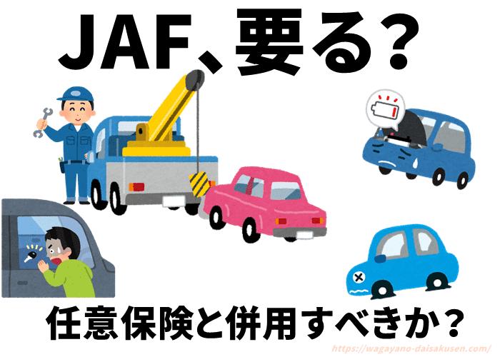 任意保険入ってるのにJAF要る?併用すべきかどうか