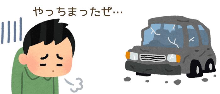 車をぶつけてしまって悲しむ人