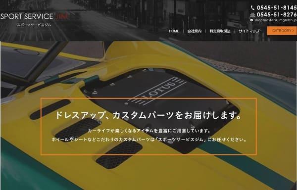 スポーツサービスジム公式サイト
