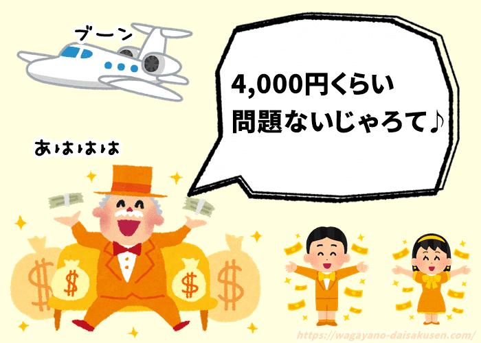 金持ち過ぎて4000円が全く気にならない大富豪のイラスト