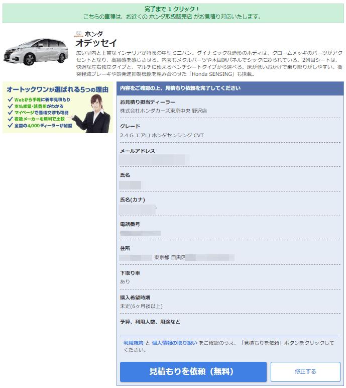 新車の見積もり入力した結果