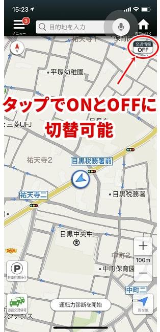 Yahoo!カーナビの交通情報ON・OFF画面