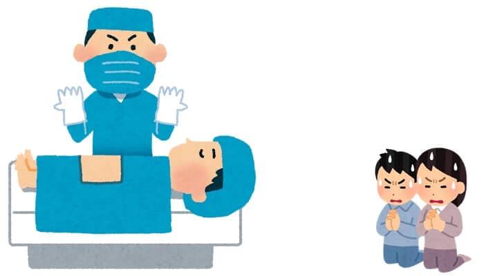 手術中に祈る父親と母親