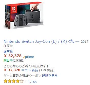 任天堂スイッチのアマゾン販売写真
