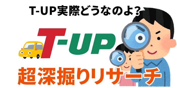 T-UPは実際どうなのか評判を深掘りリサーチ