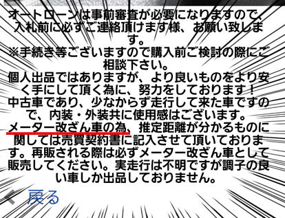 メーター改ざんの説明文