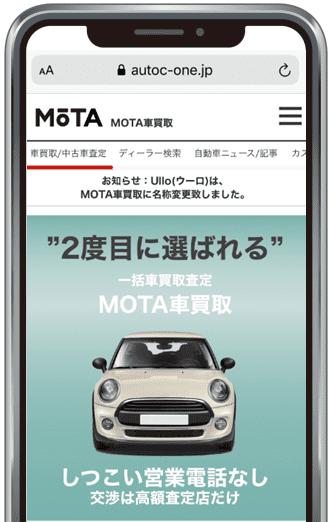 モータ車買取